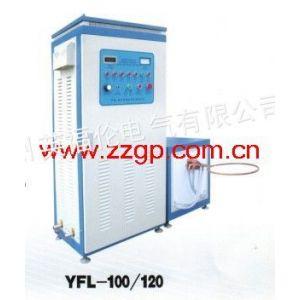 供应超音频120KW感应加热设备用于迁钢、钎具的回火