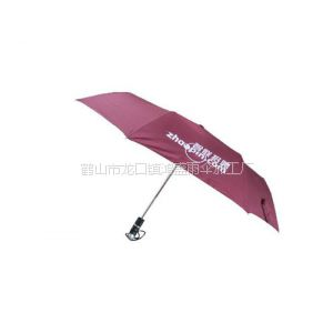 供应【雨伞厂家】智联招聘广告伞广告伞定做 广告伞制造