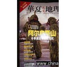 供应华夏地理过刊/过期杂志/旧刊