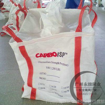 供应永牌吨袋 尼龙吊装袋 超重吊货袋批发价格 码头编织吨袋生产厂家