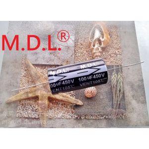 供应MDL轴向电解电容器 100uF 450V