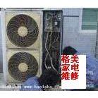供应广州天河美的空调维修/空调安装回收