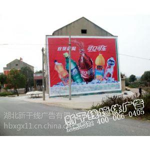 供应湖北乡镇墙体广告