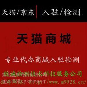供应台州加急 上海公司商标注册 温州公司商标注册