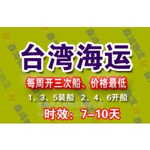 供应企石至台湾海运, 臺灣海運專線包税,包清关,一般贸易报关,(門對門)