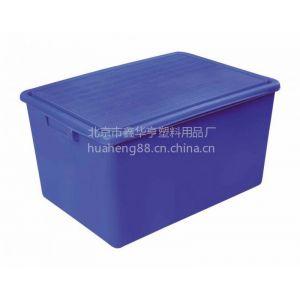 供应北京市鑫华亨塑料用品厂家直销塑料周转箱、糕点箱、酱菜箱、肉食箱、奶箱、大快餐箱