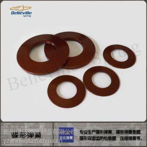 供应国标标准蝶形弹簧垫片