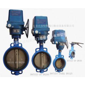 蝶阀 D971X-16 河北电动蝶阀 高品质工业级电动对夹蝶阀厂家