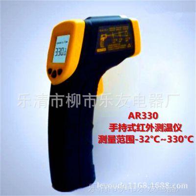 【厂家直销】高性能SMART/希玛AR330便携手持式红外测温仪测温枪
