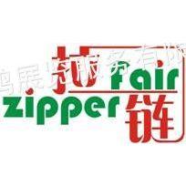 供应2013广州国际拉链及相关配套产品展