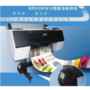 供应广州卡诺 A1机型 9色 对开 高速 数码打样机