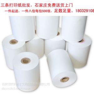 供应石家庄复印纸配送服务中心_复印纸\\打印纸\\传真纸供应及配送