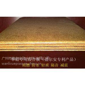 供应车船专用胶合板 中国名优产品 盈尔安车船专用胶合板