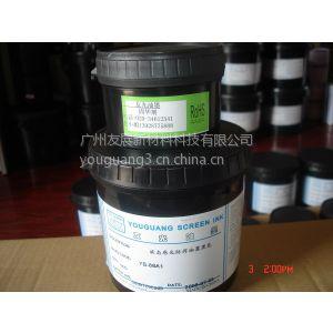 供应PCB基板上的感光阻焊油墨,颜色齐全,丝印油墨