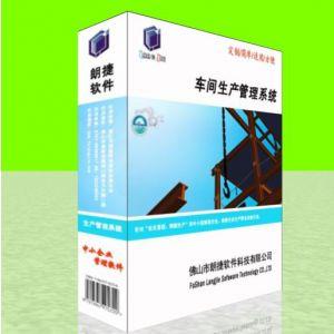 供应五金电器工厂车间生产品质监控系统--佛山朗捷软件-工厂管理软件
