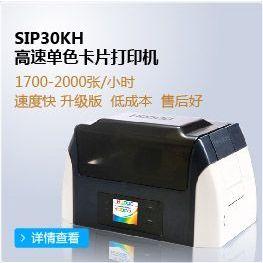 供应韩国SISS SIP30KH高速卡片打印机、打码机