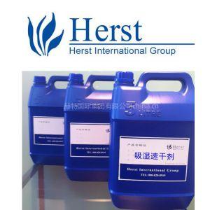 供应吸湿排汗助剂,国际品牌HERST,抗UV助剂,UPF值50+