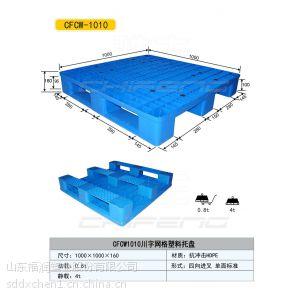 供应青岛济南烟台塑料托盘,江苏塑料托盘15866585112
