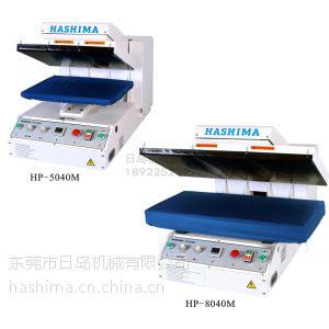 供应羽岛HASHIMA HP-5040M/HP-8040M平型自动印花机|转印机