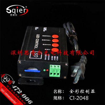 全彩LED模组、灯条、外露灯串、点光源控制器、2048个点智能可编程序控制器、流水跑马扫描动画效果
