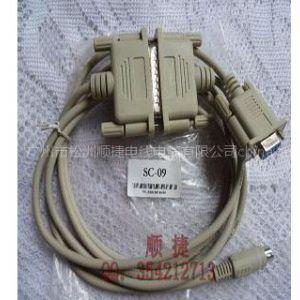 供应特价RS232三菱PLC编程电缆 SC-09