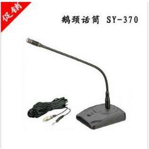 电容式专业鹅颈会议话筒SY-370