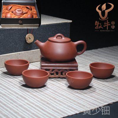 厂家直批宜兴紫砂壶 石瓢壶五件套礼品LOGO茶具套装定制全店混批