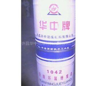 供应1042亚胺环氧浸渍漆自干漆快干型绝缘漆