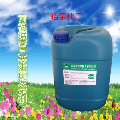 供应铁锈快速清除剂 生物粘泥化学处理试剂 水垢溶解剂
