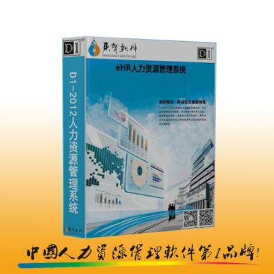 供应惠州人力资源管理软件、河源人事考勤软件、惠阳人事系统、广州eHR管理软件