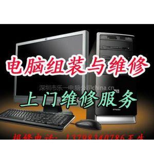 供应福永地区提供24小时上门电脑维修服务