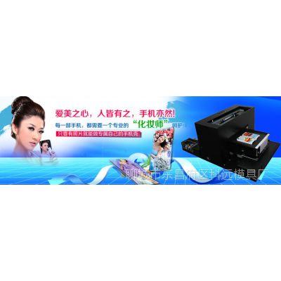 塑料外壳彩印机,能打印手机壳的打印机,手机壳打印机价格