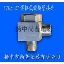 供应YZG5-27焊接式铰接管接头