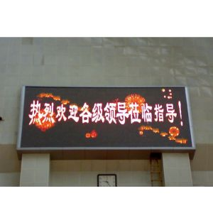 供应苏州恒生室外双色p10显示屏