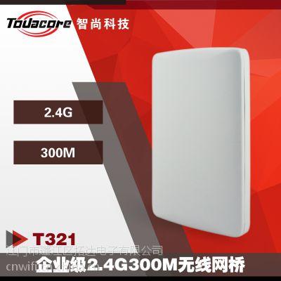 拓达智尚牌子信号强Todaair牌2.4G300M无线网桥5公里远距离cmcc接收AP中继cpe