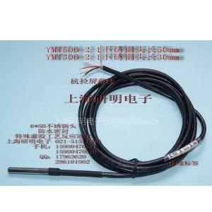 供应18B20数字温度传感器YM506-2-1