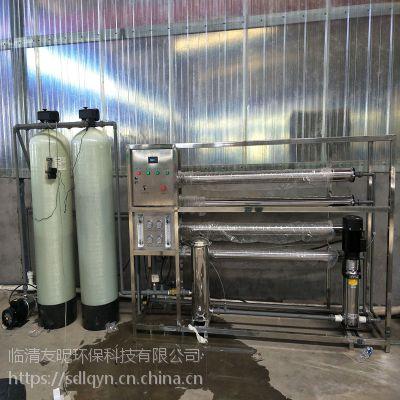 临清友呢供应原水处理设备 反渗透设备纯净水 工业纯水