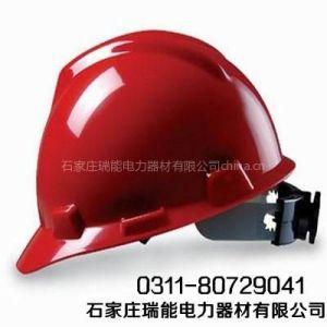 供应【安全帽、安全帽、安全帽】