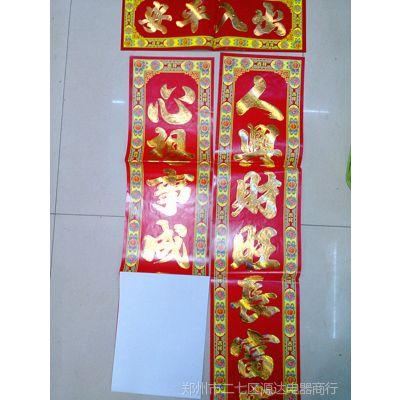 厂家批发2014马年高档金字烫金对联春联新年装饰用品喜庆1.3米