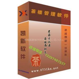 供应长沙茶楼管理软件 长沙茶楼刷卡系统