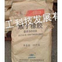 供应供应顺丁橡胶 pbr-nd pbr-li skd-li