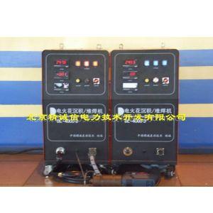 供应电火花沉积堆焊机