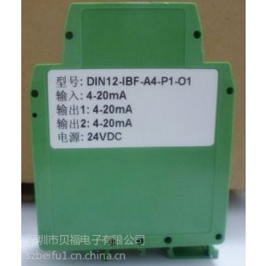 供应4-20MA转0-5V电流转电压分配器