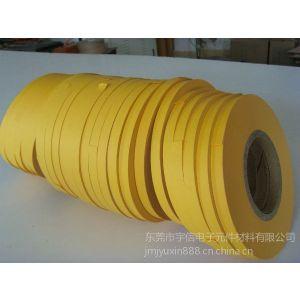 供应东莞宇信提供多种型号的插标纸,分界条,打标带,打飞纸,免数纸