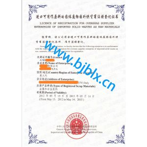 供应废纸进口AQSIQ注册申请