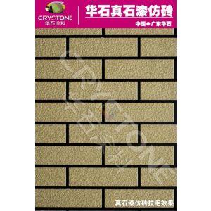 广东真石漆厂家直销 华石真石漆抗碱耐污喷涂无障碍 外墙仿石涂料工程专用