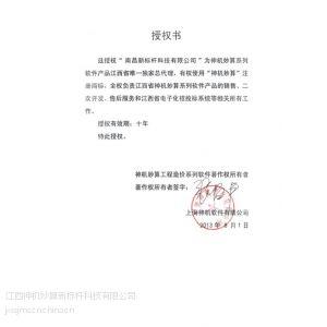 供应江西上饶神机、鹰潭神机、抚州神机妙算正版上海神机授权专业软件