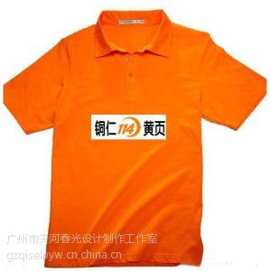供应广州T恤批发|广州T恤印刷|定制广告衫|天河广告T恤印刷|广告衣服