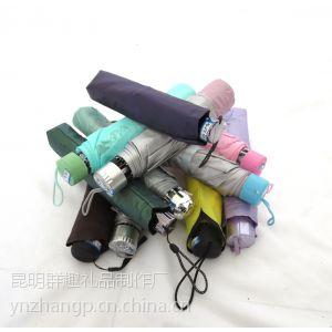 供应昆明雨伞印刷 昆明折叠雨伞印字昆明雨伞印刷批发 大理折叠雨伞|楚雄折叠雨伞|玉溪折叠雨伞定做