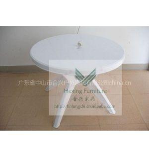 供应户外休闲塑料圆桌,泳池休闲桌,花园桌,白色餐桌,95塑料圆桌-A0056
